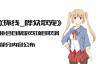 《环线_哗众取宠》协会自制游戏项目取消,部分内容公布