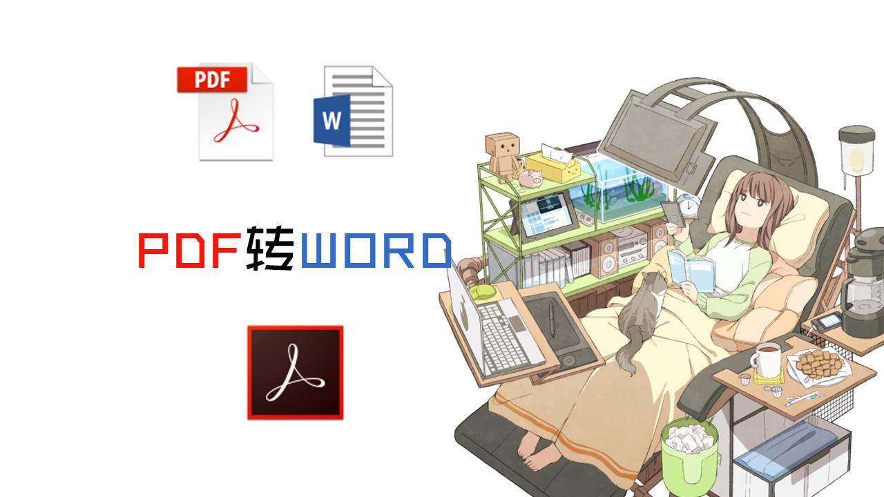 免费快捷的把PDF转成WORD
